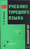 Кузнецов П.И. - Учебник турецкого языка. [В 2 ч.]. Ч. 2. Завершающий курс обложка книги