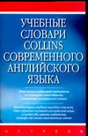 Карпова О.М. - Учебные словари Collins современного английского языка обложка книги