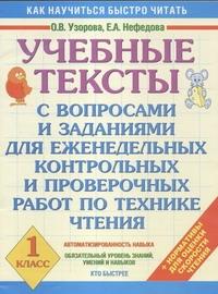 Узорова О.В. - Учебные тексты. 1 класс обложка книги