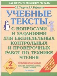 Узорова О.В. - Учебные тексты. 2 класс обложка книги