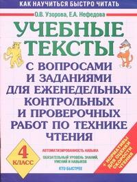 Узорова О.В. - Учебные тексты. 4 класс обложка книги