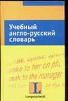Фрезе Х. - Учебный англо-русский словарь обложка книги