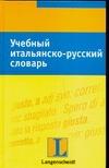 Боразо М. - Учебный итальянско-русский словарь обложка книги