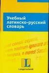 Учебный латинско-русский словарь