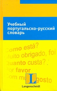 Килп Э. - Учебный португальско-русский словарь обложка книги