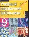 - Учебный справочник школьника. 9 класс обложка книги