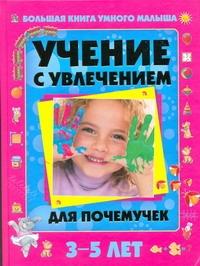 - Учение с увлечением для почемучек. Большая книга умного малыша 3-5 лет обложка книги