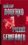 Доценко В.Н. - Ученик Бешеного' обложка книги