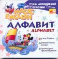 Учим английский с героями Диснея. Alphabet. Алфавит от ЭКСМО