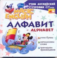 - Учим английский с героями Диснея. Alphabet. Алфавит обложка книги
