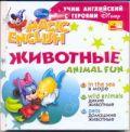 Учим английский с героями Диснея. Animal Fun. Животные от ЭКСМО