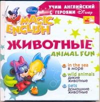- Учим английский с героями Диснея. Animal Fun. Животные обложка книги