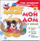 Купить Книга Учим английский с героями Диснея. My home. Мой дом 978-5-9033-5367-5 Белония М ООО