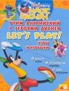 Учим английский с героями Диснея. Игры и игрушки Чупина Т.В.