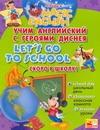 Чупина Т.В. - Учим английский с героями Диснея. Скоро в школу! обложка книги