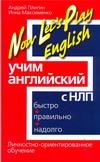 Учим английский с НЛП. Быстро, правильно, надолго. Личностно-ориентированное обу Пилигин А.