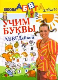Учим буквы с АБВГДейкой .