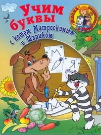 . - Учим буквы с Котом Матроскиным и Шариком обложка книги