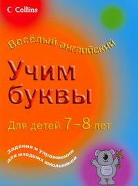 Корнуэлл Кэрол - Учим буквы. Для детей 7-8 лет обложка книги