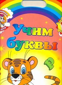 Учим буквы. Обучающие раскраски с наклейками