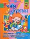 Учим буквы. Пособие для детей 4-5 лет. Знакомимся с буквами, звуки и буквы, напи обложка книги