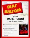 Стейн Г. - Учим испанский самостоятельно обложка книги