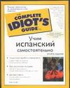 Стейн Г. - Учим испанский самостоятельно' обложка книги