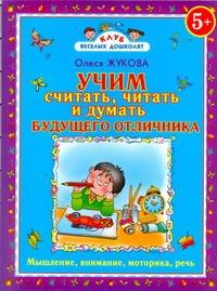 Жукова О.С. - Учим считать, читать и думать будущего отличника обложка книги
