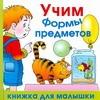 Учим формы предметов обложка книги