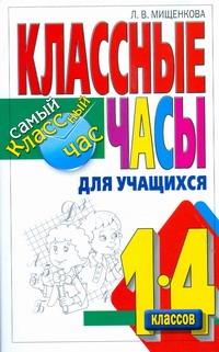 Мищенкова Л.В. - Учимся быть добрыми. Классные часы для учащихся 1-4 классов обложка книги
