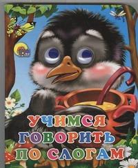 - Учимся говорить по слогам обложка книги