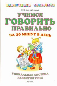 Анищенкова Е.С. - Учимся говорить правильно за 20 минут в день. обложка книги