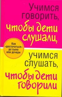Смирнова Любовь - Учимся говорить, чтобы дети слушали, учимся слушать, чтобы дети говорили обложка книги