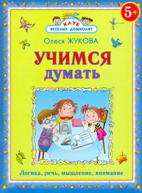 Жукова О.С. - Учимся думать обложка книги