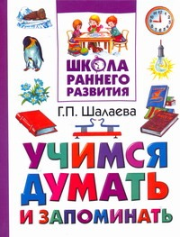 Шалаева Г.П. - Учимся думать и запоминать обложка книги
