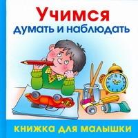 Жукова О.С. - Учимся думать и наблюдать обложка книги