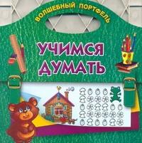 Дмитриева В.Г. - Учимся думать. Волшебный портфель обложка книги