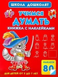 Дмитриева В.Г. - Учимся думать. Книжка с наклейками [80 наклеек] обложка книги
