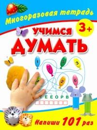 Дмитриева В.Г. - Учимся думать. Многоразовая тетрадь 3+ обложка книги