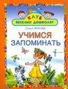 Жукова О.С. - Учимся запоминать обложка книги
