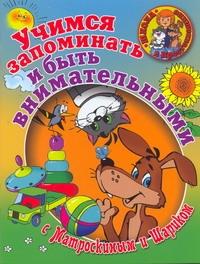 Учимся запоминать и быть внимательными с Матроскиным и Шариком обложка книги