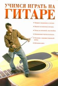 Красичкова А.Г. - Учимся играть на гитаре обложка книги