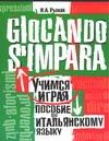 Рыжак Н.А. - Учимся играя. Пособие по итальянскому языку обложка книги