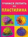 Петров С.К. - Учимся лепить из пластилина обложка книги