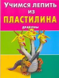 Петров С.К. - Учимся лепить из пластилина. Драконы обложка книги