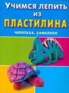 Петров С.К. - Учимся лепить из пластилина. Черепаха, хамелеон' обложка книги