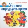 Соколова Е.В. - Учимся определять время обложка книги