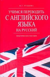 Рубцова М.Г. - Учимся переводить с английского языка на русский обложка книги