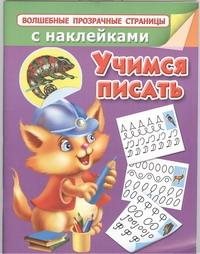 Дмитриева В.Г. - Учимся писать обложка книги