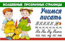 Виноградова Е.А. - Учимся писать обложка книги